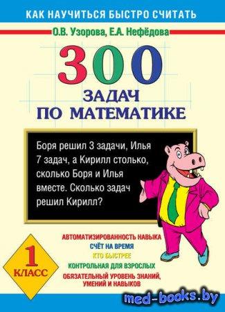 300 задач по математике. 1 класс - О. В. Узорова, Е. А. Нефёдова - 2013 год