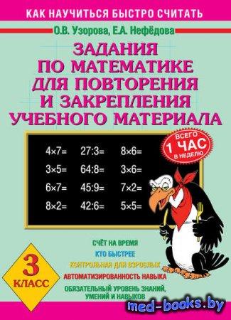 Задания по математике для повторения и закрепления учебного материала. 3 кл ...