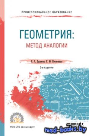 Геометрия: метод аналогии 2-е изд., испр. и доп. Учебное пособие для СПО -  ...