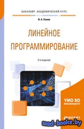 Линейное программирование 2-е изд., испр. и доп. Учебное пособие для академ ...