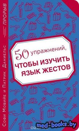 50 упражнений, чтобы изучить язык жестов - Софи Мовийе, Патрик Даниельс - 2 ...
