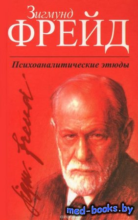 Психоаналитические этюды - Зигмунд Фрейд - 2015 год