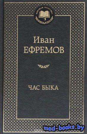 Теория Фрейда - Эрих Фромм - 2012 год