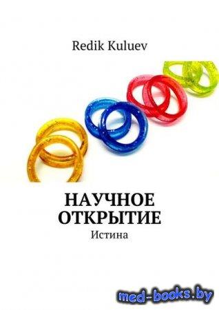 Научное открытие. Истина - Redik Kuluev - 2017 год