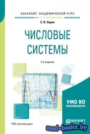 Числовые системы 2-е изд., испр. и доп. Учебное пособие для академического  ...