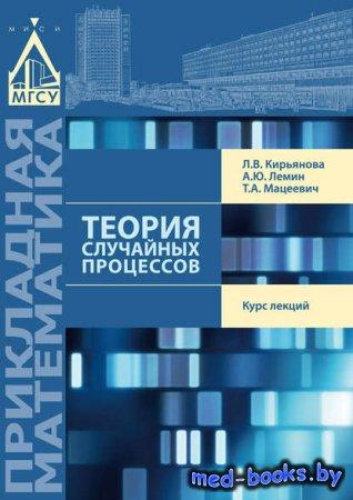 Теория случайных процессов - Т. А. Мацеевич, А. Ю. Лемин, Л. В. Кирьянова - ...