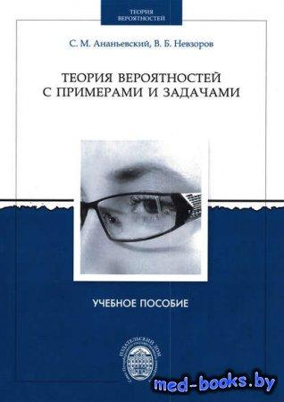 Теория вероятностей с примерами и задачами - Сергей Ананьевский, Валерий Не ...