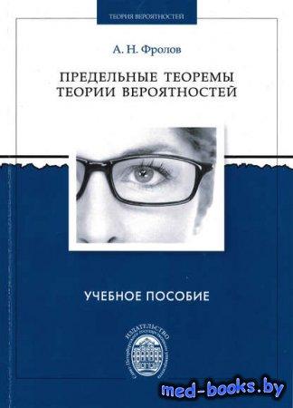 Предельные теоремы теории вероятностей - Андрей Фролов - 2014 год