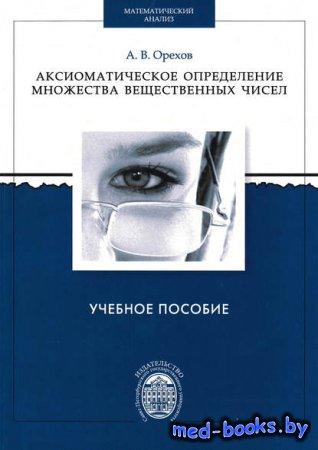 Аксиоматическое определение множества вещественных чисел - Андрей Орехов -  ...