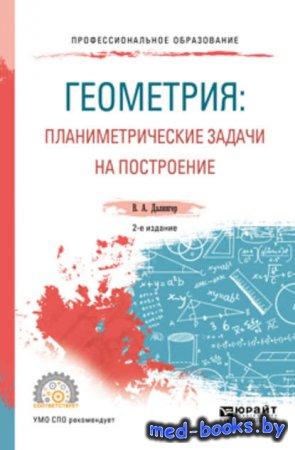 Геометрия: планиметрические задачи на построение 2-е изд. Учебное пособие д ...