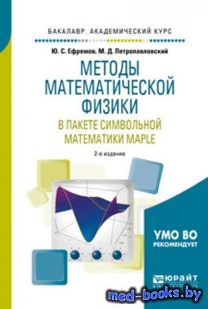 Методы математической физики в пакете символьной математики maple 2-е изд., ...