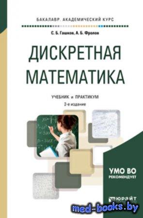 Дискретная математика 2-е изд., испр. и доп. Учебник и практикум для академ ...