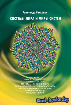 Системы мира и миры систем - Александр Самсонов - 2009 год