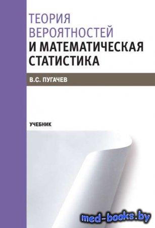 Теория вероятностей и математическая статистика - В. С. Пугачев - 2017 год