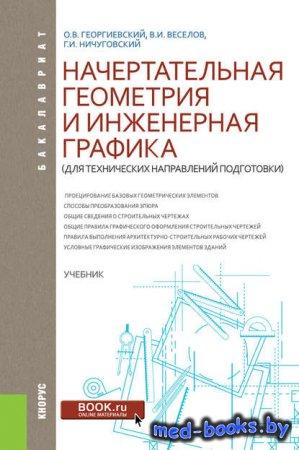 Начертательная геометрия и инженерная графика (для технических направлений  ...
