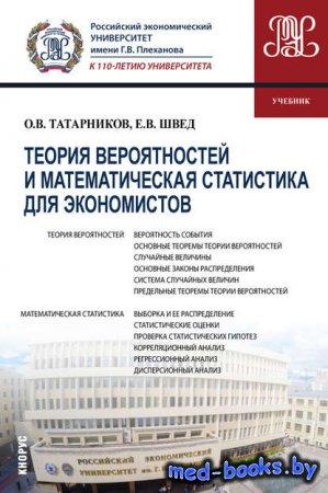 Теория вероятностей и математическая статистика для экономистов - Олег Вени ...