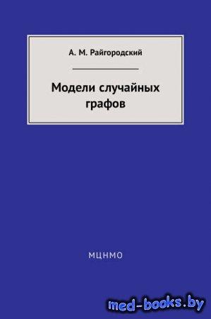 Модели случайных графов - Андрей Райгородский - 2017 год