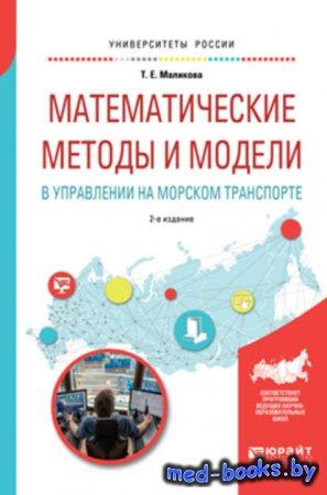 Математические методы и модели в управлении на морском транспорте 2-е изд., ...