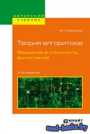 Теория алгоритмов. Введение в сложность вычислений 2-е изд., испр. и доп. У ...