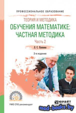 Теория и методика обучения математике: частная методика в 2 ч. Часть 2 2-е  ...