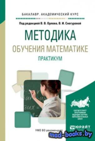 Методика обучения математике. Практикум. Учебное пособие для академического ...