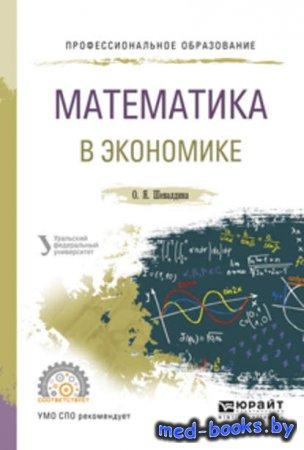 Математика в экономике. Учебное пособие для СПО - Ольга Яковлевна Шевалдина ...