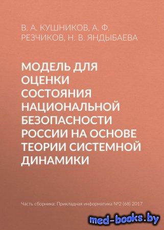Модель для оценки состояния национальной безопасности России на основе теор ...