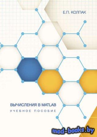 Вычисления в Matlab - Е. П. Колпак - 2016 год