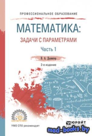 Математика: задачи с параметрами в 2 ч. Часть 1 2-е изд., испр. и доп. Учеб ...