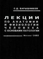 Лекции по анатомии и физиологии человека с основами патологии - Барышников  ...