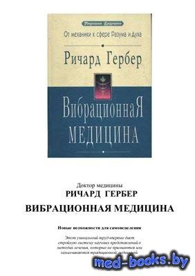 Вибрационная медицина - Гербер Ричард - 1988 год