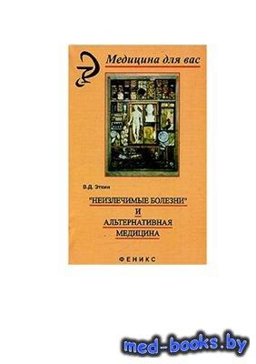 Неизлечимые болезни и альтернативная медицина - Эткин В.Д. - 2006 год