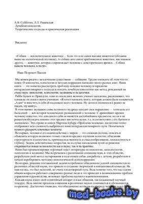 Лечебная кинология. Теоретические подходы и практическая реализация - Суббо ...