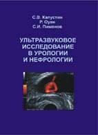 Ультразвуковое исследование в урологии и нефрологии - С.В. Капустин, Р. Оуе ...