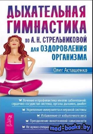 Олег Асташенко - Дыхательная гимнастика по А. Н. Стрельниковой для оздоровл ...