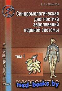 Синдромологическая диагностика заболеваний нервной системы. Том 1 - Самойло ...