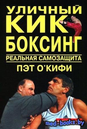 Уличный кикбоксинг. Реальная самозащита - Пэт О'Кифи - 2005 - 160, илл. с.