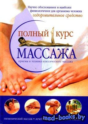 Полный курс массажа - Анохина М.П. - 2008 год