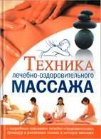 Техника лечебно-оздоровительного массажа - Красичкова А.Г. - 2008 год