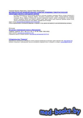 Математическое моделирование развития эпидемии геморрагической лихорадки Эб ...