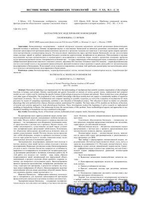 Математическое моделирование в биомедицине - Мезенцева Л.В., Перцов С.С. -  ...