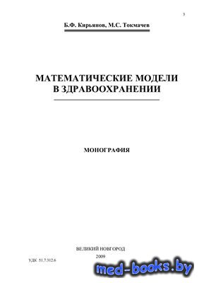 Математические модели в здравоохранении - Кирьянов Б.Ф., Токмачев М.С. - 20 ...