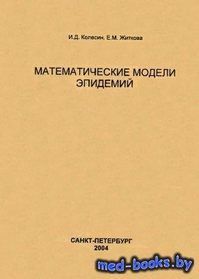 Математические модели эпидемий - Колесин И.Д., Житкова Е.М. - 2004 год