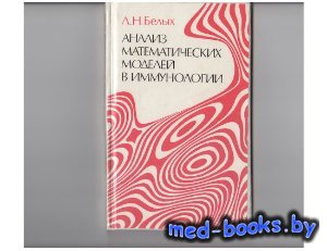 Анализ математических моделей в иммунологии - Белых Л.Н. - 1988 год