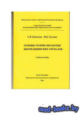 Основы теории обработки биомедицинских сигналов - Божокин С.В. Суслова И.Б. ...