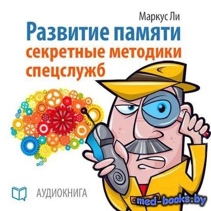 Развитие памяти. Секретные методики спецслужб - Маркус Ли - 2014 год