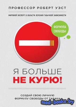 Я больше не курю! - Смит Крис - 2014 - 280, 52 илл. с.
