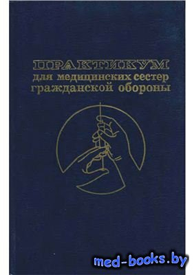 Практикум для медицинских сестер гражданской обороны - Новиков И.В. - 1989  ...