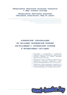 Клинические рекомендации по оказанию медицинской помощи пострадавшим с терм ...