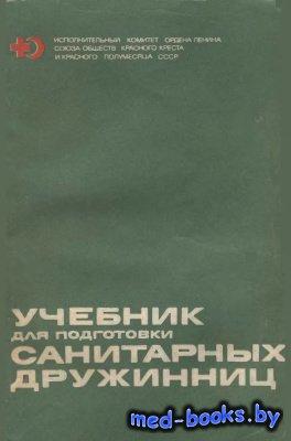 Учебник для подготовки санитарных дружинниц - Захаров Ф.Г. - 1975 год